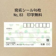 "Thumbnail of ""宛名シール96枚 リーフ"""