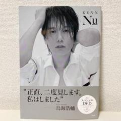 "Thumbnail of ""KENN 写真集 Nu"""
