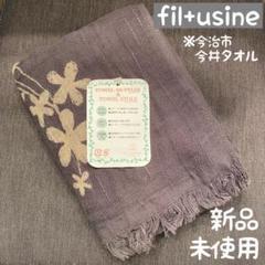 "Thumbnail of ""【新品未使用】fil+usine マフラータオル 華"""