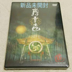 "Thumbnail of ""舞音の土也  TAO LIVE  2004 DVD"""