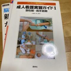 成人看護実習ガイド 1(急性期・周手術期)