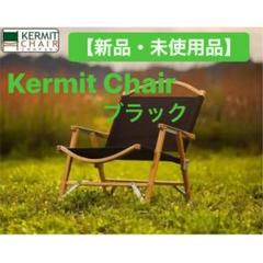 """Thumbnail of """"【新品・未使用】カーミットチェア Kermit Chair  Black"""""""