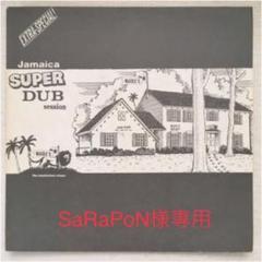 "Thumbnail of ""V.A『Jamaica Super Dub Session』 (Repress)"""