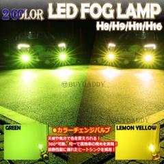 """Thumbnail of """"LEDフォグランプ 切替式 グリーンアップル イエローH8 H11 H16(49"""""""