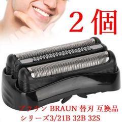 "Thumbnail of ""2個ブラウン BRAUN 替刃 互換品 シリーズ3/21B 32B 32S"""