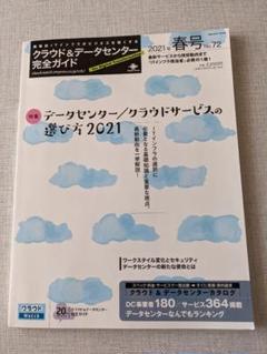 "Thumbnail of ""クラウド&データセンター完全ガ '21春"""