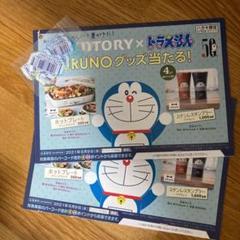 "Thumbnail of ""サントリー バーコード 懸賞応募 天然水 50枚"""