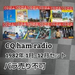 "Thumbnail of ""CQ ham radio CQ誌 アマチュア無線 1982年 セット"""
