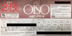 "Thumbnail of ""湘南 大磯ロングビーチ2枚 2名最大3400円引き!"""