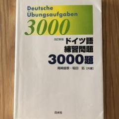 "Thumbnail of ""ドイツ語練習問題3000題"""