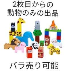 "Thumbnail of ""アンパンマン ブロックラボ 動物園 動物 レゴ"""