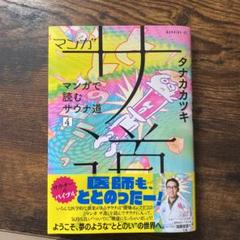 "Thumbnail of ""サ道 4巻"""