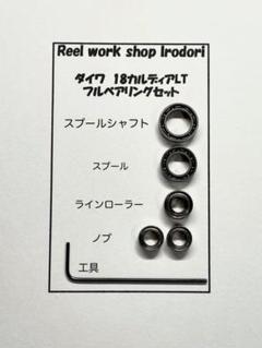 """Thumbnail of """"ダイワ 18カルディアLT フルベアリングセット"""""""