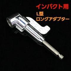 "Thumbnail of ""L型 ロング アダプター アタッチメントインパクト ドライバー DIY"""