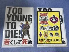 """Thumbnail of """"神木隆之介長瀬智也TOO YOUNG TO DIE クリアファイル ステッカー"""""""
