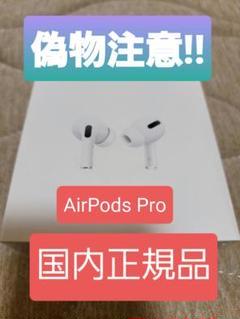 "Thumbnail of ""国内正規純正品 Air Pods Pro  新品未使用未開封 エアーポッズ"""