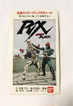 """Thumbnail of """"仮面ライダーブラックRX シ一ル  激レア"""""""