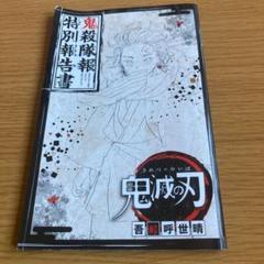 "Thumbnail of ""鬼滅の刃 鬼殺隊報特別報告書"""