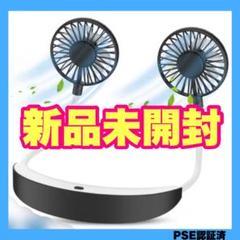 """Thumbnail of """"首掛け扇風機 携帯扇風機 ポータブル扇風機 5200mAh バッテリー大容量"""""""