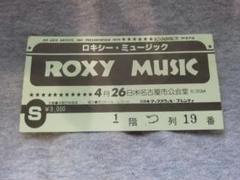 "Thumbnail of ""ROXY MUSIC 1979 4/26チケットの半券"""