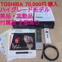 "Thumbnail of ""値下❗★美品TOSHIBA『70.000円購入』HDDDVDレコーダー"""