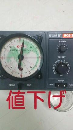 "Thumbnail of ""*即決* アンテナ ROTATOR コントローラー RC5-3"""