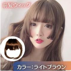 "Thumbnail of ""【新品送料込み】前髪ウィッグ シースルーバング ミニ前髪 ライトブラウン 10"""