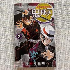 "Thumbnail of ""鬼滅の刃 2"""