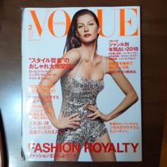 "Thumbnail of ""VOGUE JAPAN 2018年2月号 ジゼルブンチェン"""