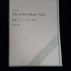 """Thumbnail of """"組曲 アジアの村の生活 楽譜"""""""