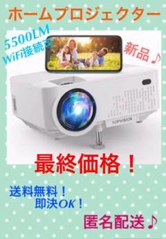 """Thumbnail of """"送料無料!ホームプロジェクター/5500LM/WiFi接続可/小型/リモコン付"""""""