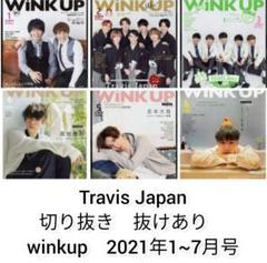 "Thumbnail of ""Travis Japan 切り抜き winkup 2021年6月号"""
