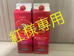 "Thumbnail of ""ブルボン ボイセンベリー果汁100% 1000ml×2本"""