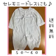 """Thumbnail of """"ロンパース セレモニードレス 特別な日に 白 男女兼用 シンプル"""""""