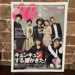 "Thumbnail of ""【AAA】雑誌6点セット CanCam 2017年4月号 AAAなど"""
