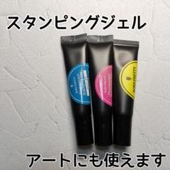 "Thumbnail of ""スタンピングネイル用カラージェル3色セット"""