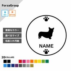 "Thumbnail of ""ウェルシュコーギー2 (136-11) 犬 ステッカー 名前入れ"""