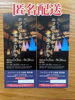 "Thumbnail of ""ホテル雅叙園東京百段階段 チケット"""