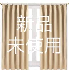 """Thumbnail of """"カーテン 1級遮光 ドレープカーテン 幅100cm丈135cm 2枚組 ベージュ"""""""