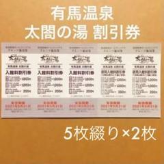 """Thumbnail of """"有馬温泉 太閤の湯 割引券 5枚綴り×2枚"""""""