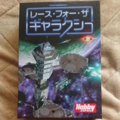 """Thumbnail of """"レースフォーザギャラクシー 日本版 ボードゲーム"""""""