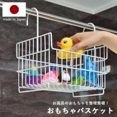 "Thumbnail of ""日本製!お風呂用バスケット☆おもちゃ/シャンプー等の収納に便利!"""