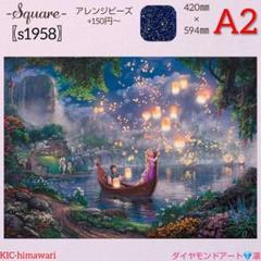 "Thumbnail of ""【s1958】A2サイズ 四角ビーズアレンジ可☆フルダイヤモンドアート"""