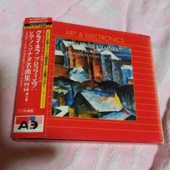 "Thumbnail of ""プロコフィエフ:ピアノ・ソナタ第2番・第6番・第7番 クライネフ(p)"""