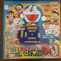 """Thumbnail of """"【キララ様用】エポック社 ドラえもん ドンジャラ ロイヤル50"""""""