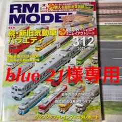 "Thumbnail of ""RMMODELS 312号 2021年9月号 付録完備"""