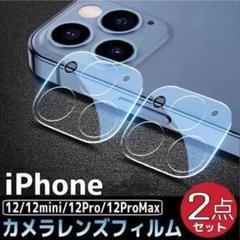 "Thumbnail of ""iPhone 二枚セット カメラ レンズカバー レンズ"""