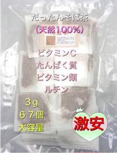 "Thumbnail of ""韃靼そば茶 230g だったんそば茶 だったん 蕎麦茶 大容量お買い得品"""