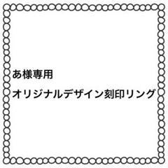 "Thumbnail of ""オーダー刻印リング"""