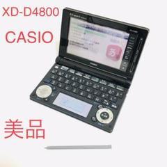 "Thumbnail of ""【美品】XD-D4800 CASIO 電子辞書 高校生モデル"""